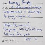 Отзыв #2 о выступлении Александра Кольцова