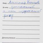 Отзыв #1 о выступлении Александра Кольцова